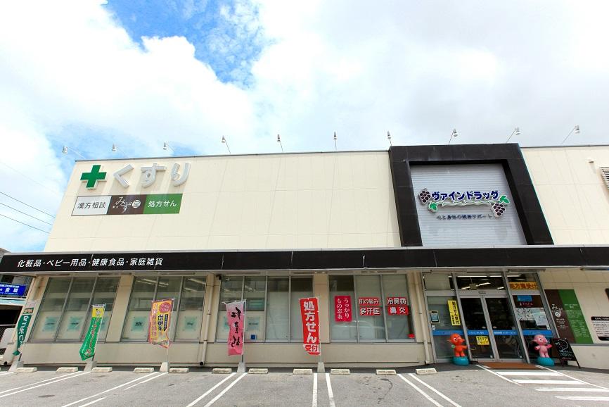 VineDrugSueyoshi