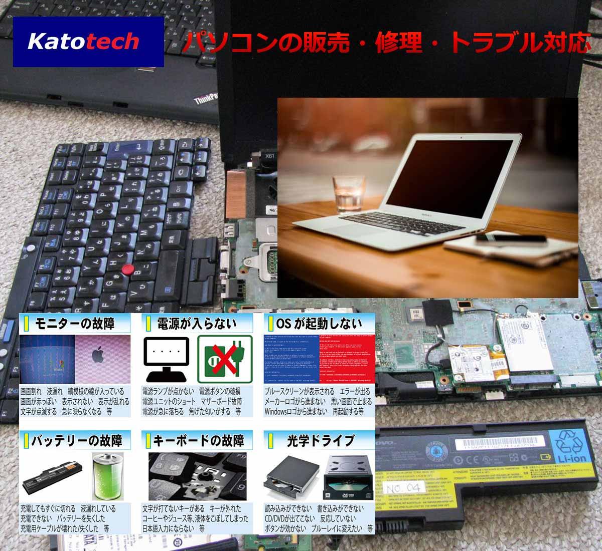 電腦修理及販賣